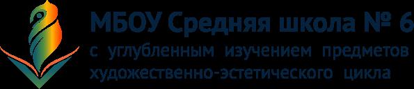 МБОУ Средняя школа № 6