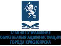 ГУ образования администрации г. Красноярска