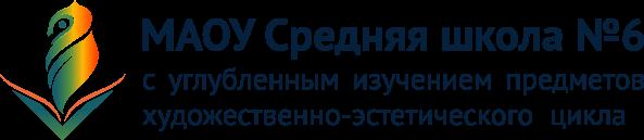 МАОУ Средняя школа № 6